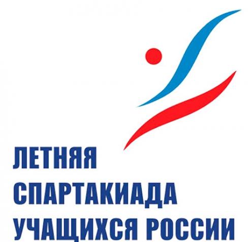 Утверждены сроки проведения финального этапа X летней Спартакиады учащихся РФ.
