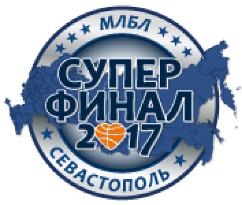 Суперфинал МЛБЛ 2017 Расписание игр