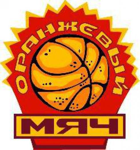 Положение о проведении Всероссийских соревнований по уличному баскетболу «Оранжевый мяч» (региональный этап)